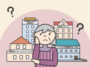 老人ホーム・介護施設の選び方