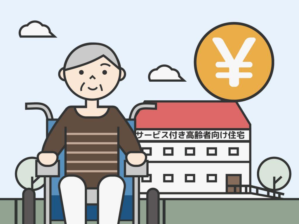 サービス付き高齢者向け住宅の費用