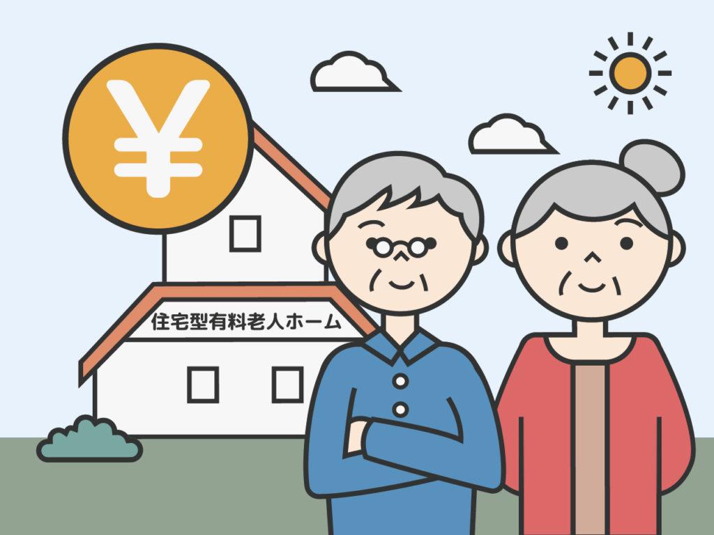 住宅型有料老人ホームとは