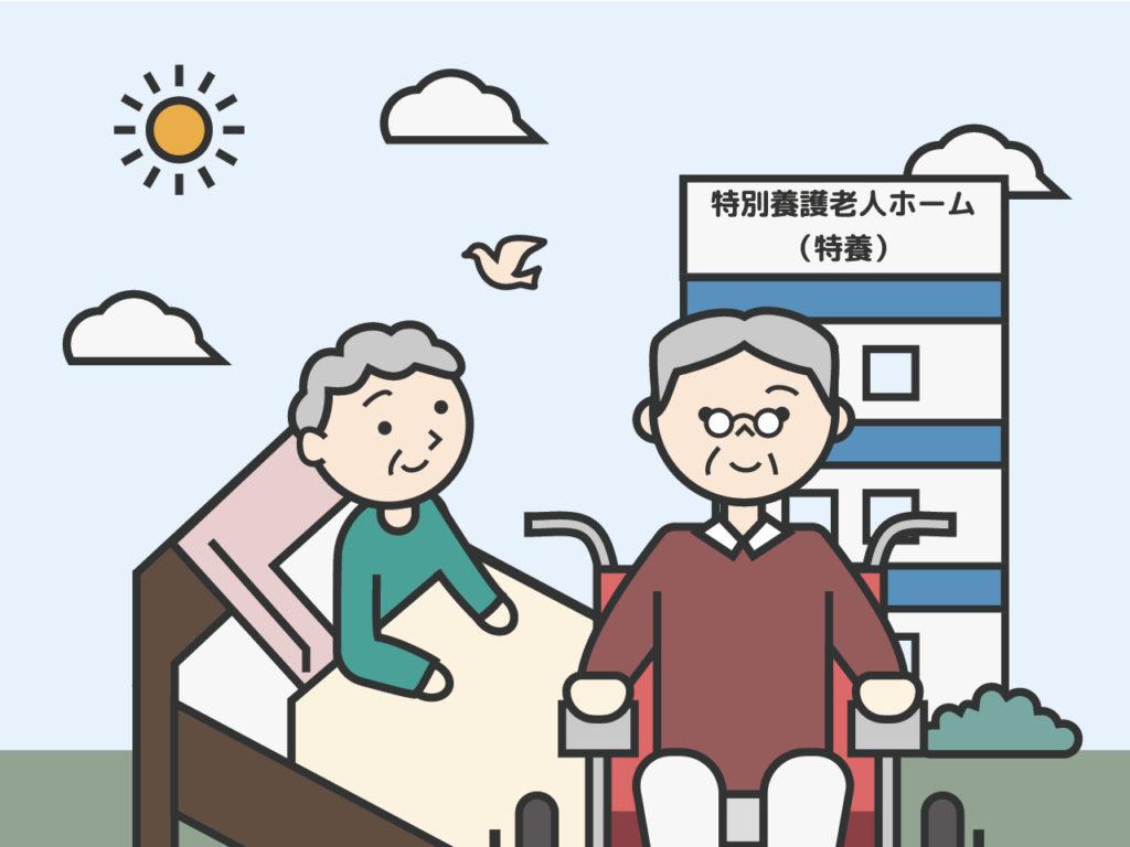 特別養護老人ホーム(特養)とは