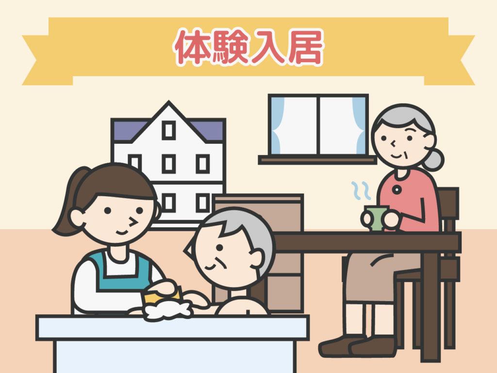老人ホームの体験入居について