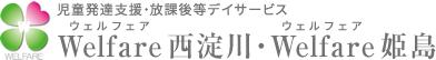Welfare西淀川・姫島