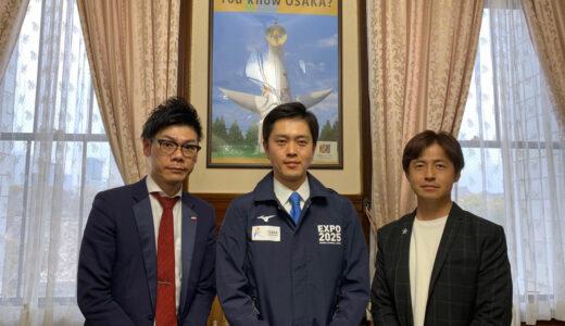 すべては輝く次世代のために!大阪府知事・吉村洋文さんのミライ
